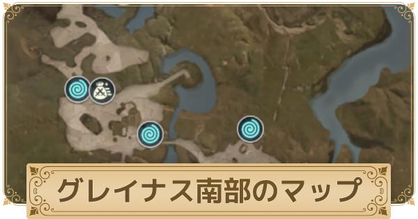 グレイナス南部のマップ情報