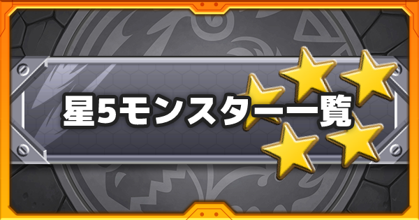 星5モンスターの最新評価/当たり一覧