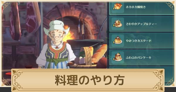 料理のやり方と食材の入手方法