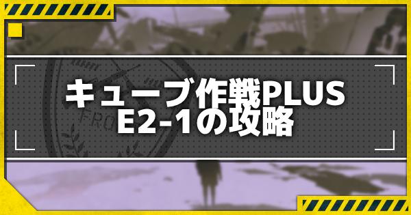 E2-1「十字基底」の攻略 キューブ作戦PLUS