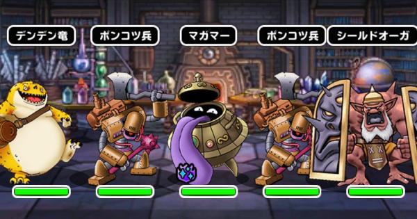 「マガマーチャレンジ」攻略!甲の3ターン安定クリア方法!