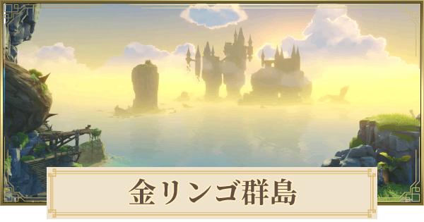 金リンゴ群島の行き方と世界任務一覧