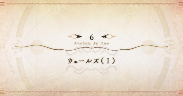 第6節『ウェールズ(Ⅰ)』攻略|アヴァロン・ル・フェ