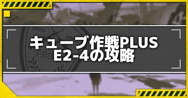 E2-4「序列逆転」の攻略 キューブ作戦PLUS