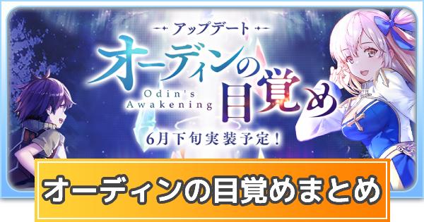 オーディンの目覚めアップデートの内容まとめ ep7.5