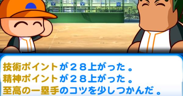 怪力無双三本松の「至高の一塁手」依存能力・成功率を検証!