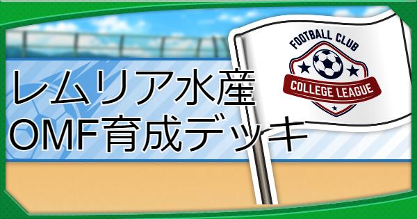 レムリア水産高校OMF育成デッキ