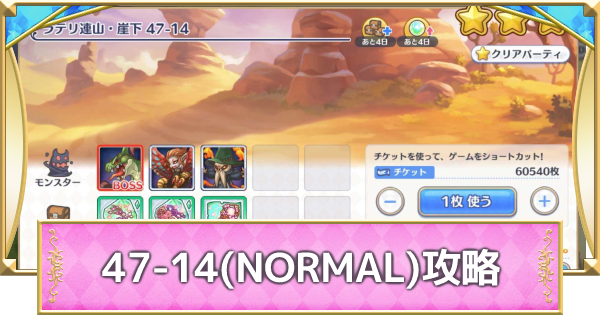 47-14(NORMAL)の攻略要点と敵構成/ドロップ情報