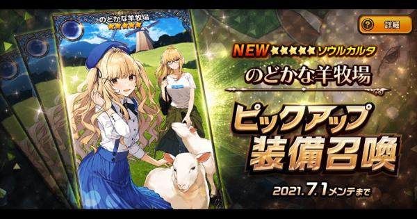 「★5カルタ のどかな羊牧場PU召喚」ガチャシミュレーター
