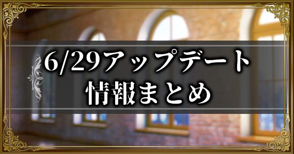 6/29アップデート情報まとめ|魔神英雄伝ワタル情報も掲載!