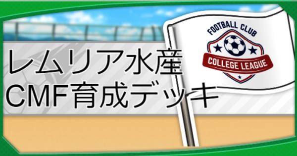 レムリア水産高校のCMF育成デッキ