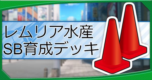 レムリア水産高校SB育成デッキ