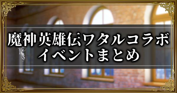 魔神英雄伝ワタルコラボイベント「虹の彼方の勇者たち」攻略情報
