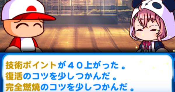 笹木咲の金特2種取り(完全燃焼)依存・成功率を検証!