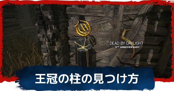 王冠の柱(台座)の取り方と条件   限定スキンの入手方法
