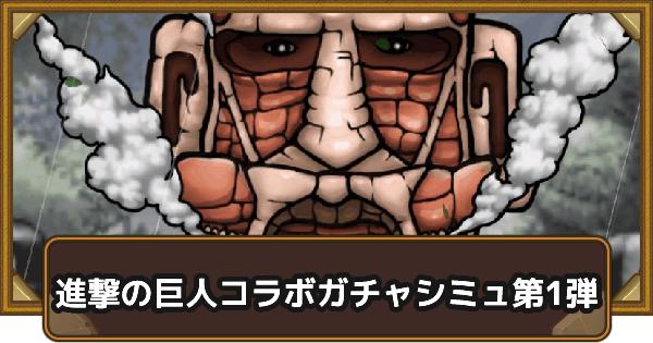 進撃の巨人コラボガチャシミュ第1弾