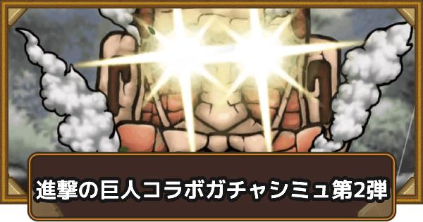 進撃の巨人コラボガチャシミュ第2弾