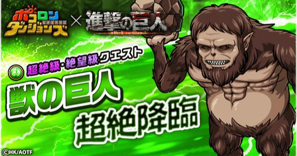 獣の巨人超絶降臨攻略情報