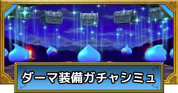 ダーマ神殿魔法戦士装備ガチャシミュレーター