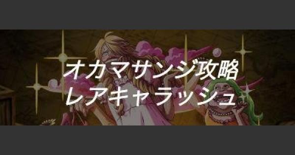 オカマサンジ「乙女覚醒」攻略|レアキャラッシュ