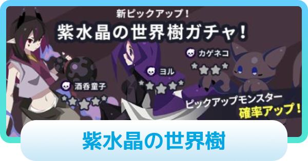 紫水晶の世界樹ガチャは引くべき?