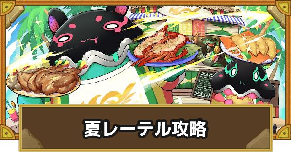 【神】ラ・シャペル2号店(夏レーテル)攻略のおすすめキャラ