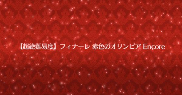 フィナーレ「赤色のオリンピア(アンコール)」攻略|ネロ祭