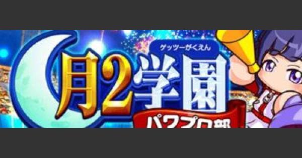 【5/9】月2学園パワプロ部(ニコ生)まとめ
