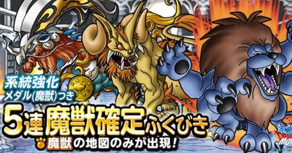 系統強化メダル(魔獣)つき5連魔獣確定ふくびきは引くべき?