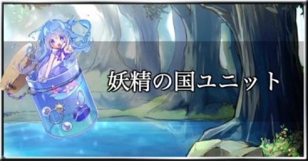 妖精の国出身ユニットと国イベント攻略一覧