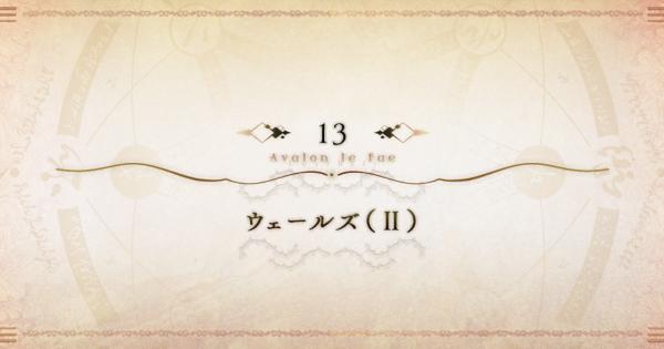 第13節『ウェールズ(Ⅱ)』攻略|アヴァロンルフェ