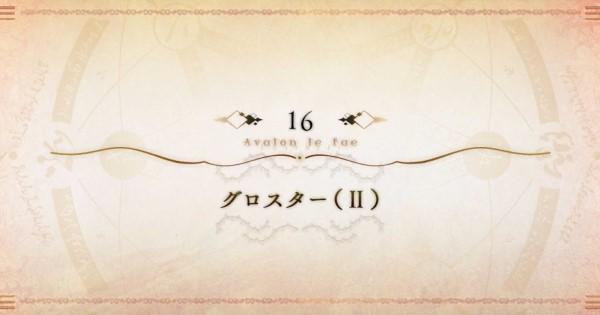 第16節『グロスター(Ⅱ)』攻略|アヴァロンルフェ