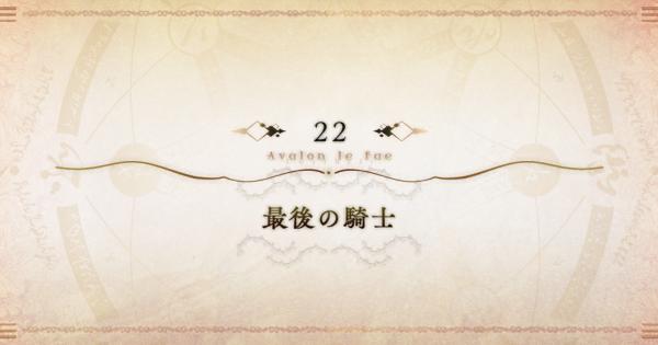 第22節『最後の騎士』攻略|アヴァロンルフェ
