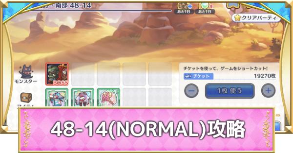 48-14(NORMAL)の攻略要点と敵構成/ドロップ情報
