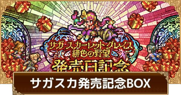 サガスカ記念BOX