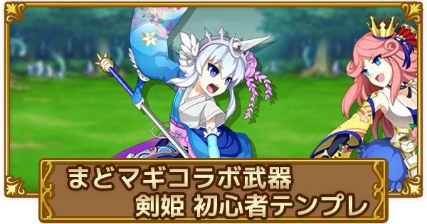 まどマギコラボ武器の剣姫初心者テンプレ!