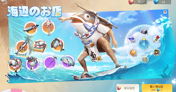 【衣装】「お魚の反撃」シリーズまとめ【銃器・スキン】