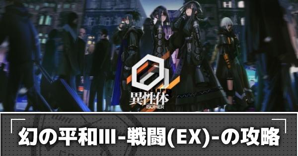 「幻の平和Ⅲ-戦闘(EX)-」の攻略|異性体