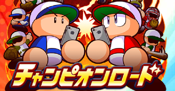 チャンピオンロード1stシリーズまとめ|パワチャン2021