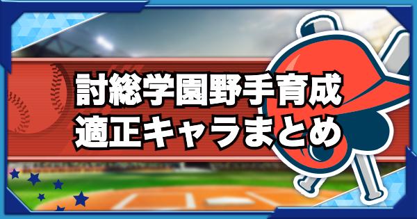 討総学園高校の野手育成適正キャラ一覧|9/17更新