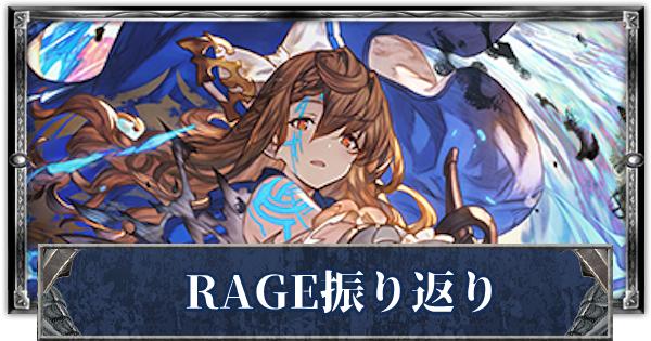 RAGE2021Autumn プレーオフ進出者データまとめ!