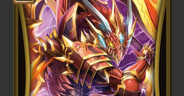 煉獄竜 グロウスヴァイル・ドラゴンの評価
