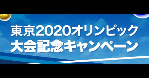 オリンピック大会記念キャンペーンの詳細