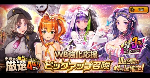 「WB強化応援PU召喚」ガチャシミュレーター
