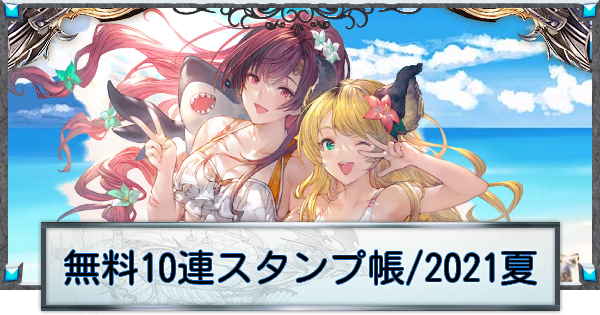 グラブル無料10連スタンプ帳|2021年夏ver.