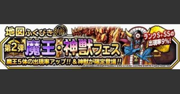 魔王・神獣フェス 第2弾 | ガチャシミュレーター