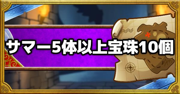 「呪われし魔宮」サマーモンスター5体以上で宝珠10個を攻略!