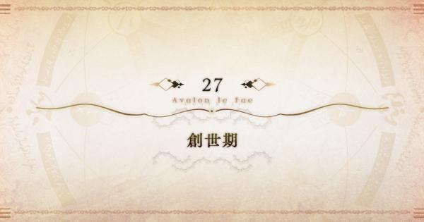 第27節『創世期』攻略|アヴァロンルフェ