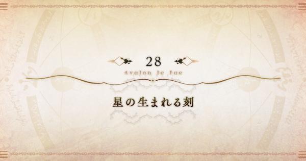 第28節『星の生まれる刻』攻略 アヴァロンルフェ