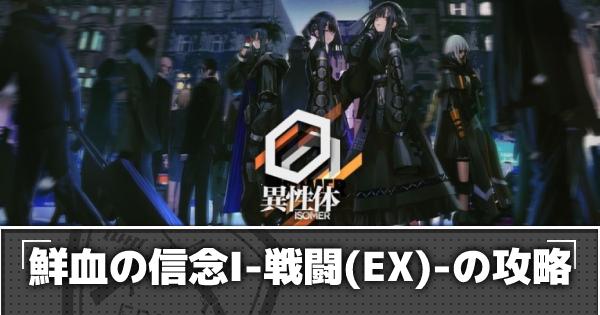 「鮮血の信念Ⅰ-戦闘(EX)-」の攻略 異性体